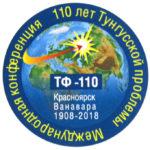 тунгусский логотип конференция